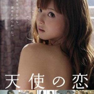 映画「天使の恋」