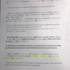 【日本ホテル隔離中】隔離ホテルからの退所
