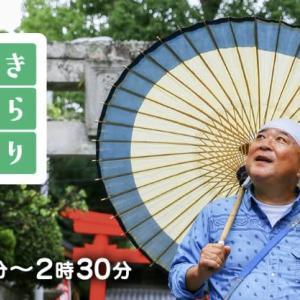 寿 (・∀・) きらり九州めぐり逢い