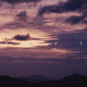 WANIMA (/・ω・)/ りんどうロケ地 #1