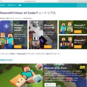 月曜日コース・小学生Bコース★プログラミング「code.org」に挑戦