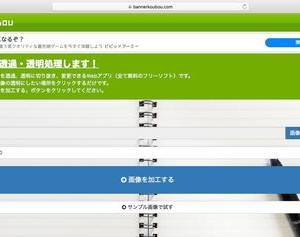 月曜日コース・小学生Aコース★画像の背景を透過・透明処理を知る