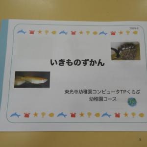幼稚園コース★いきもの図鑑完成