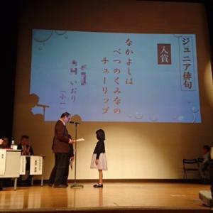 高津全国俳句大会