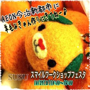 10/27(日)は AEON今治新都市で羊毛みきゃん作れるよ!
