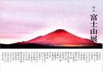 富士山展(銀座)