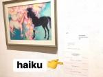 HAFH17展(ニューヨーク)スタート