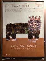 ルート・ブリュック 蝶の軌跡(東京駅)