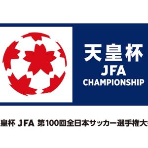 天皇杯 JFA 第100回全日本サッカー選手権大会!!