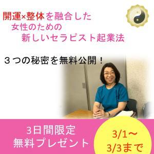 開運×整体を融合した女性のための新しいセラピスト起業法