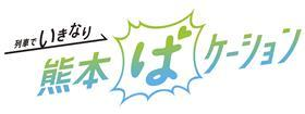 列車でいきなり 熊本ばケーション ホームページが公開されました