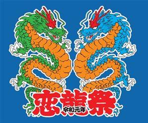熊本県水俣市第64回恋龍祭