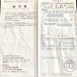 【名古屋市新型コロナウイルス対策事業基金】に寄付をさせていただきました