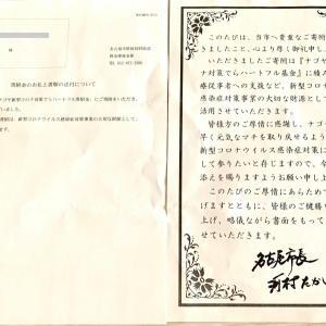 ナゴヤ新型コロナ対策ハートフル寄附金への寄付金のお礼状をいただきました