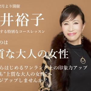 【名古屋】今井裕子の特別レッスン体験会あなたも上質な女性にステージアップしませんか?