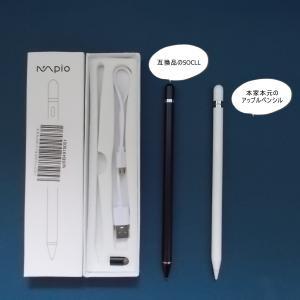 アップルペンシルの互換品
