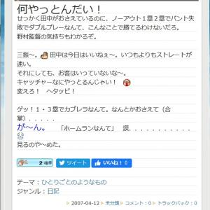 楽しみにしていた田中将大投手の日本復帰戦、今日は楽天を応援するよ