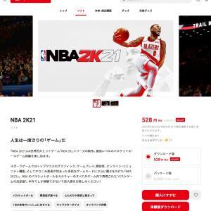 任天堂スイッチのバスケットボールゲーム