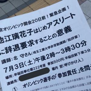 東京オリンピック真っ最中、ガンバレニッポン !