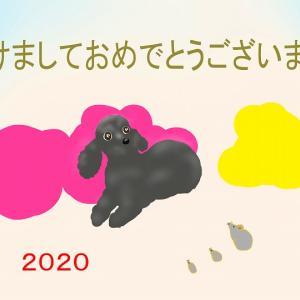 2020ねん