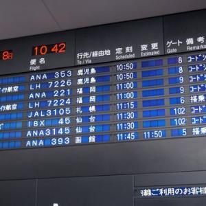 セントレア→新千歳空港