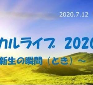 メディカルライブ2020夏 〜新生の瞬間(とき)