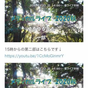 メディカルライブ2020秋〜ゆるゆる走る〜