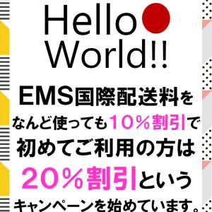 【お知らせ】EMS 国際配送料 10%割引キャンペーンについて