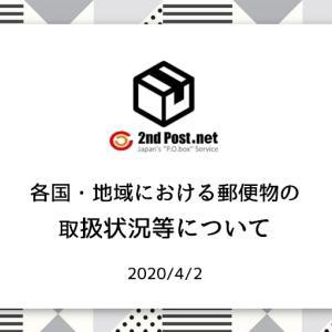 【お知らせ】一部の国・地域宛て荷物の日本郵便による配送手段の一時停止について