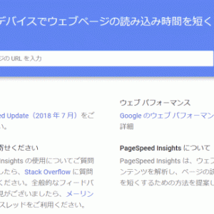 GoogleのPageSpeed Insightsの点数が悪い(T^T)