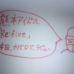 新熊本アイドルユニットRe:five本日ナバロでデビュー。
