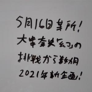 大串奈央彩企画三幻色の挑戦GreenStage感想文ブログにROCK★ON①