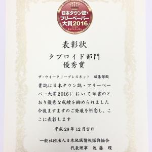 「日本タウン誌・フリーペーパー大賞2016」
