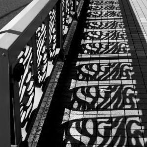 目黒川の橋