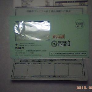 プレミアム商品券購入引換券を送って来た。