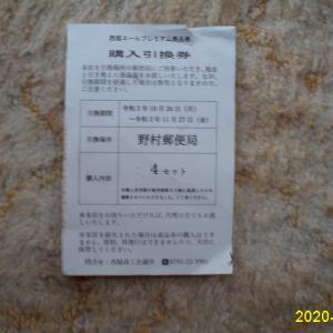 地域振興商品券の購入引換券が送られて来ました。