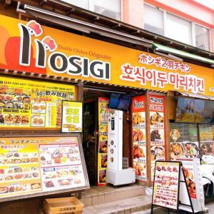 韓国でも人気の「호식이두마리치킨 ホシギ2羽チキン 2号店」でランチ