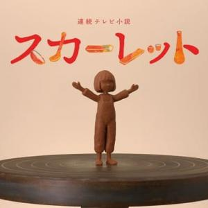 NHK朝ドラ【スカーレット】第40回(第7週 木曜日) 感想