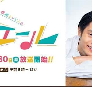 NHK朝ドラ【エール】第41回(9週  月曜日) 感想