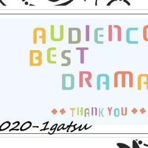 2020年度1月 冬期ベストドラマ大賞 投票結果