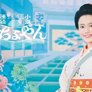 NHK朝ドラ【おちょやん】第4回(第1週  木曜日) 感想