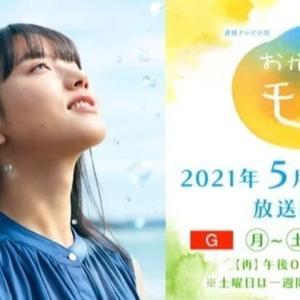NHK朝ドラ【おかえりモネ】第55回 (第11週 金曜日) 感想