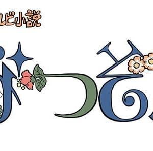 NHK朝ドラ【なつぞら】第121回(第21週月曜日) 感想