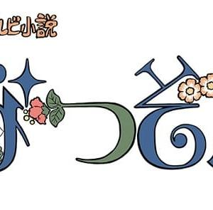 NHK朝ドラ【なつぞら】第156回(第26週土曜日)最終回 感想