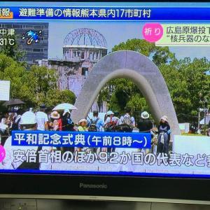 74回 広島平和記念日