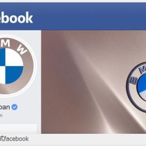 【BMWのロゴが変更されていた!】  Vol.1300
