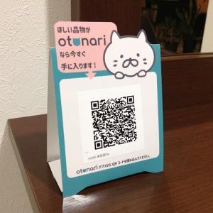【福岡県限定の「otonari」がやってきました(^^♪】 Vol.1335