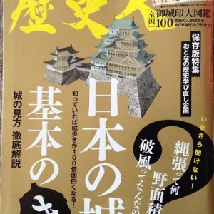 【ひさしぶりの「城」特集」発売(^^♪】 Vol.1343