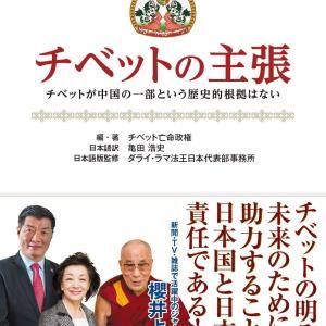 新刊『チベットの主張 チベットが中国の一部という歴史的根拠はない』出版
