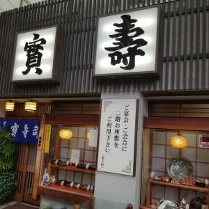 大須寶寿司 中区